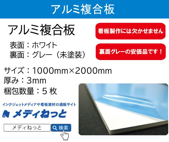 【5枚入り】アルミ複合板(表面:ホワイト/裏面:グレー) 厚み:3mm/サイズ:1000mm×2000mm