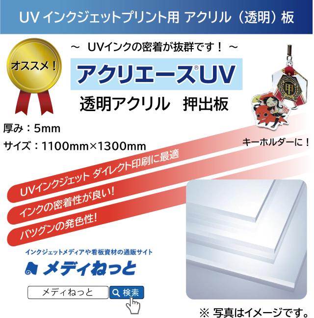 【1枚入り】アクリエースUV (アクリル透明/押出板) 厚み:5mm/サイズ:1100mm×1300mm