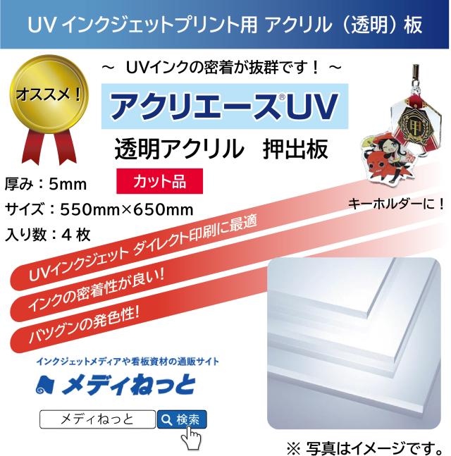 【4枚入り】アクリエースUV (アクリル透明/押出板) 厚み:5mm/サイズ:550mm×650mm