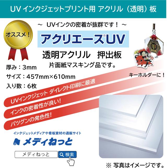 【6枚入り】アクリエースUV (アクリル透明/押出板:片面紙マスキング) 厚み:3mm/サイズ:457mm×610mm(A2ノビサイズ)