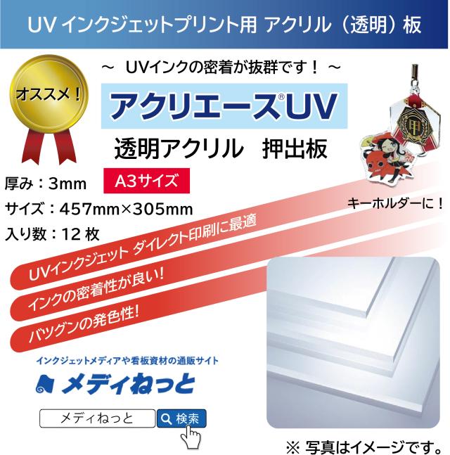 【12枚入り】アクリエースUV (アクリル透明/押出板) 厚み:3mm/サイズ:457mm×305mm(A3ノビサイズ)