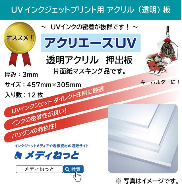 【12枚入り】アクリエースUV (アクリル透明/押出板:片面紙マスキング) 厚み:3mm/サイズ:457mm×305mm(A3ノビサイズ)