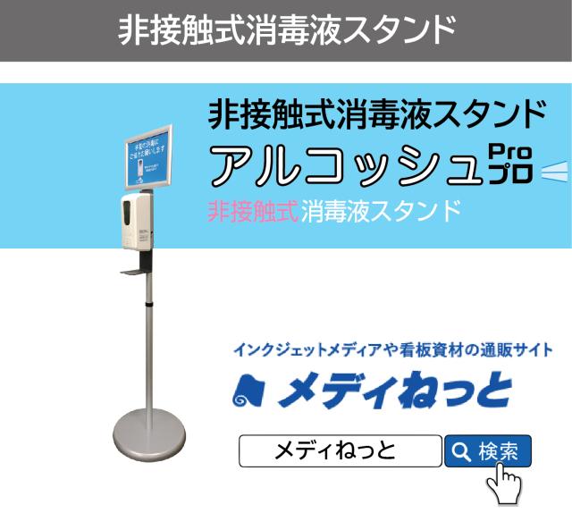 非接触式消毒液スタンド【アルコッシュPRO】第三世代