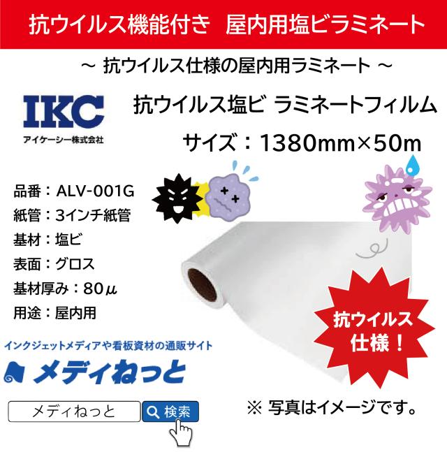 【SIAA取得】ルミガード 抗ウイルス塩ビラミネートフィルム(グロス) ALV-001G 1380mm×50m
