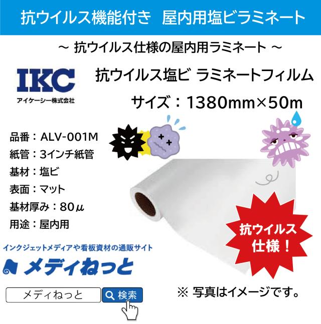 【SIAA取得】ルミガード 抗ウイルス塩ビラミネートフィルム(マット) ALV-001M 1380mm×50m