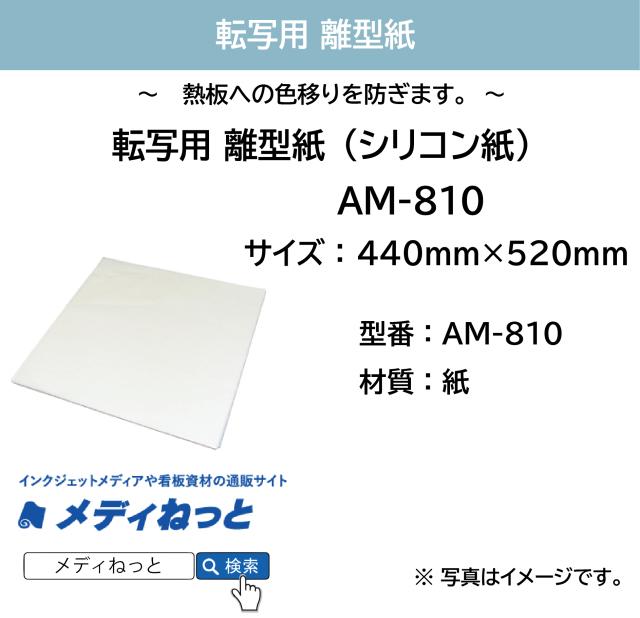 【100枚入り】転写用 離型紙(シリコン紙) 440mm×520mm AM-810