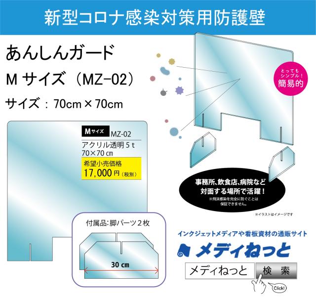 【飛沫感染予防バリア】あんしんガード Mサイズ(MZ-02  70cm×70cm)
