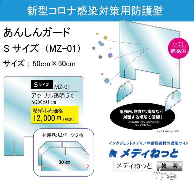 【飛沫感染予防バリア】あんしんガード Sサイズ(MZ-01  50cm×50cm)
