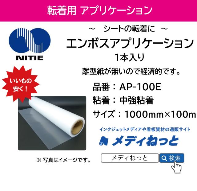 エンボスアプリケーションシート(離型紙なし)【AP-100E/中強粘着】 1000×100m巻(1本入り)