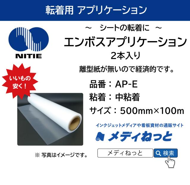エンボスアプリケーションシート(離型紙なし)【AP-E/中粘着】 500×100m巻(2本入り)