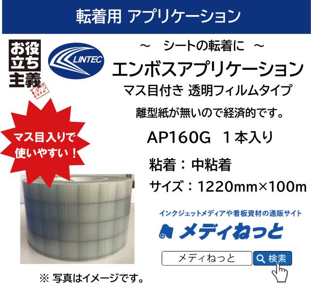 マス目入りエンボスアプリケーションシート(離型紙なし)【AP160G/中粘着】 1220×100m巻(1本入り)