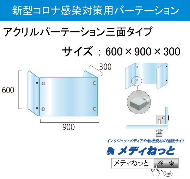 【飛沫感染予防バリア】アクリルパーテーション三面タイプ(600×900×300)