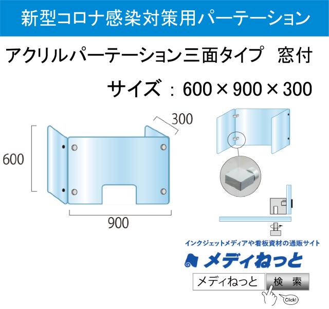 【飛沫感染予防バリア】アクリルパーテーション三面タイプ窓付(600×900×300)