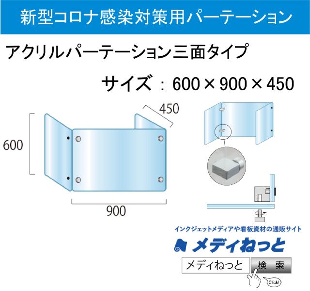 【飛沫感染予防バリア】アクリルパーテーション三面タイプ(600×900×450)