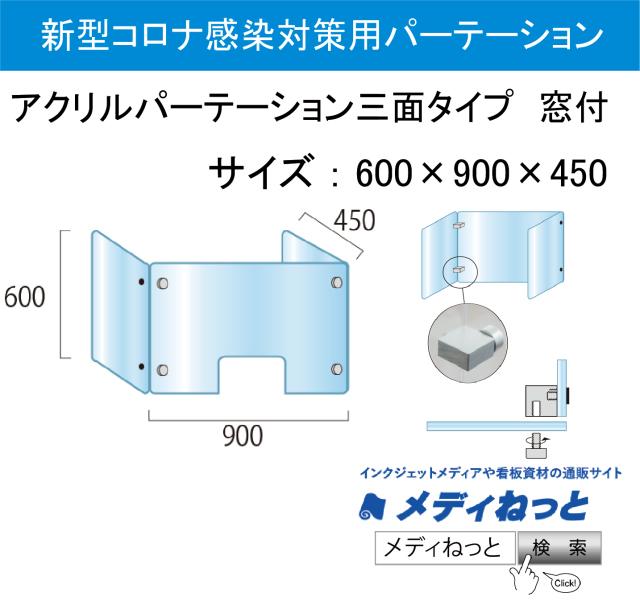 【飛沫感染予防バリア】アクリルパーテーション三面タイプ窓付(600×900×450)