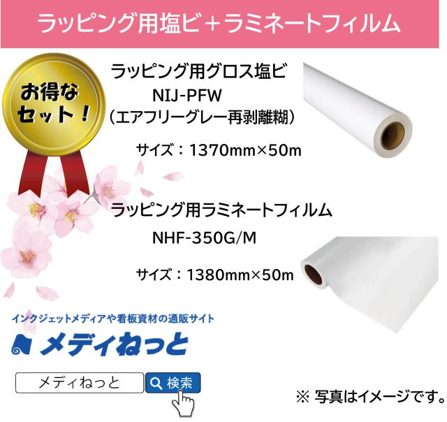 【塩ビとラミのお得なセット】NIJ-PFW(エアフリーグレー糊)+NHF-350G/M(ラミネート)