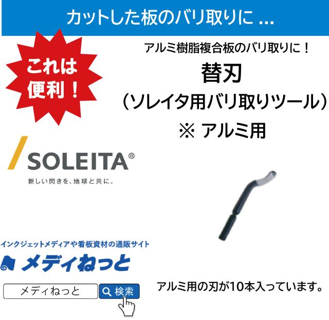 【10本入り】替刃(ソレイタ用バリ取りツール) ※アルミ用
