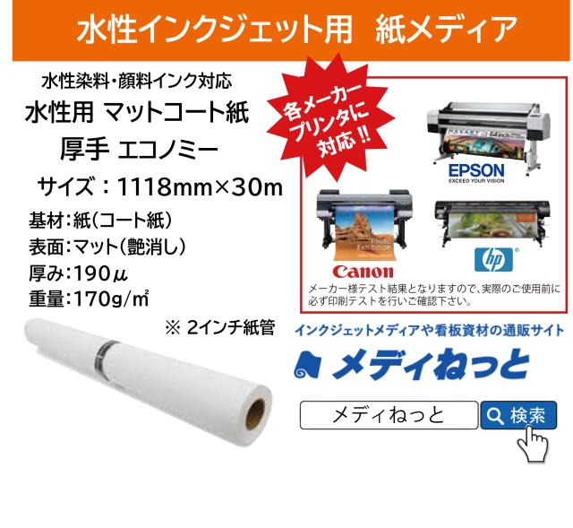 水性用マットコート紙/厚手(エコノミー)【EPSON/Canon/hp対応】 1118mm×30m