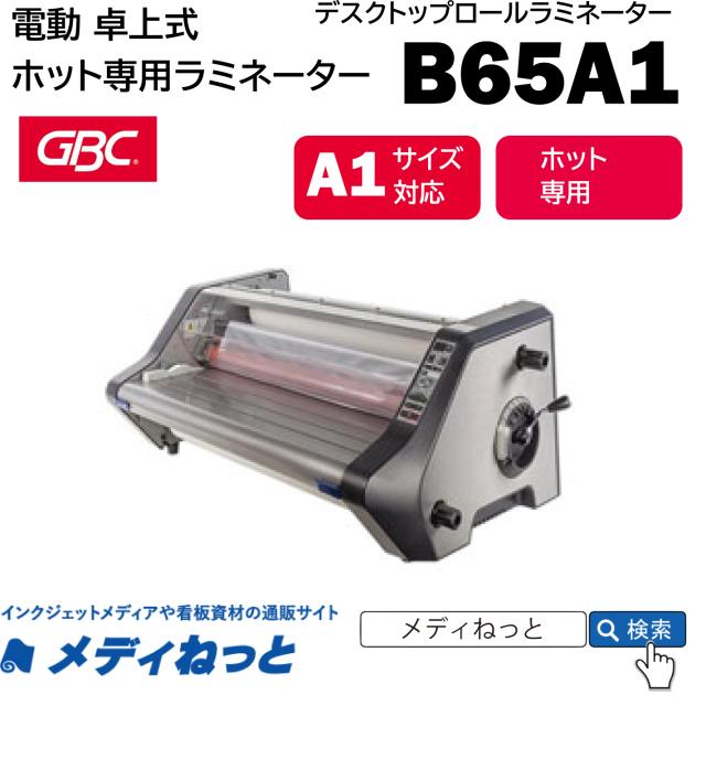 デスクトップロールラミネーター 【B65A1】 ホット専用/卓上タイプ A1対応