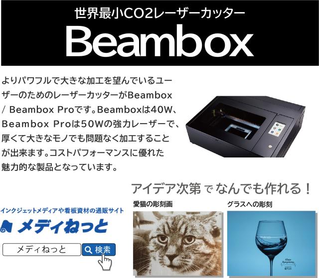 【レーザー加工機】世界最小 CO2レーザーカッター Beambox 最大加工エリア:375×400×80mm(40W)