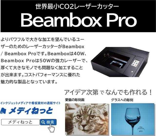【レーザー加工機】世界最小 CO2レーザーカッター Beambox Pro 最大加工エリア:375×600×80mm(50W)