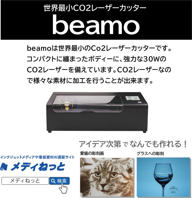 【レーザー加工機】世界最小 CO2レーザーカッター beamo 最大加工エリア:210×300×50mm(30W)
