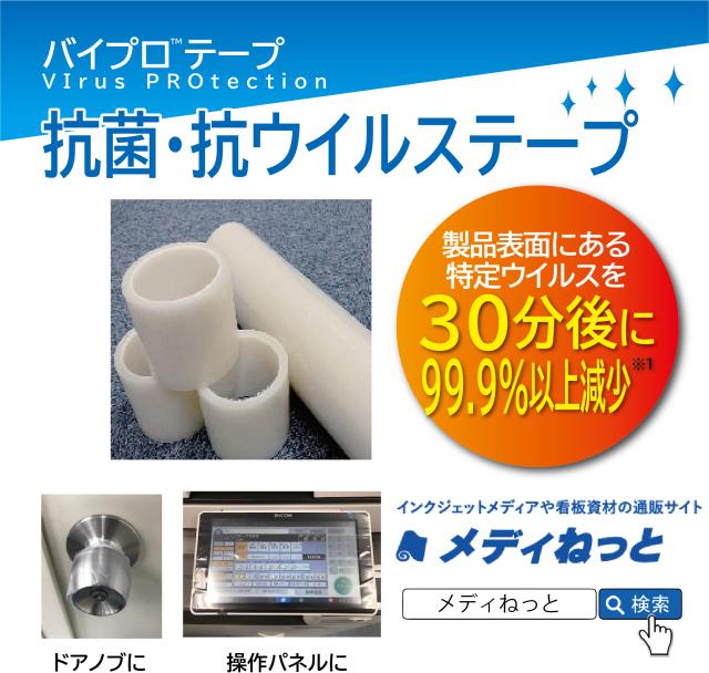 【10巻入り】抗菌・抗ウイルステープ バイプロテープ3099 50mm×20M