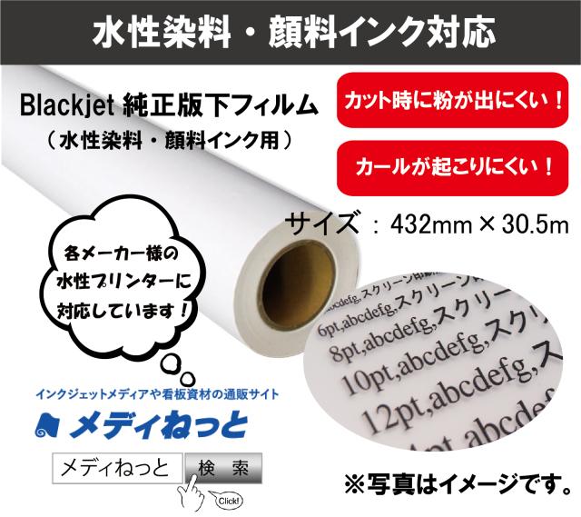Blackjet純正版下フィルム(水性インクジェット用)432mm×30.5m