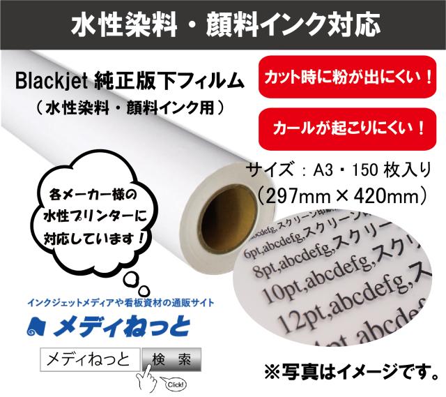 Blackjet純正版下フィルム(水性インクジェット用)(A3 150枚入り)