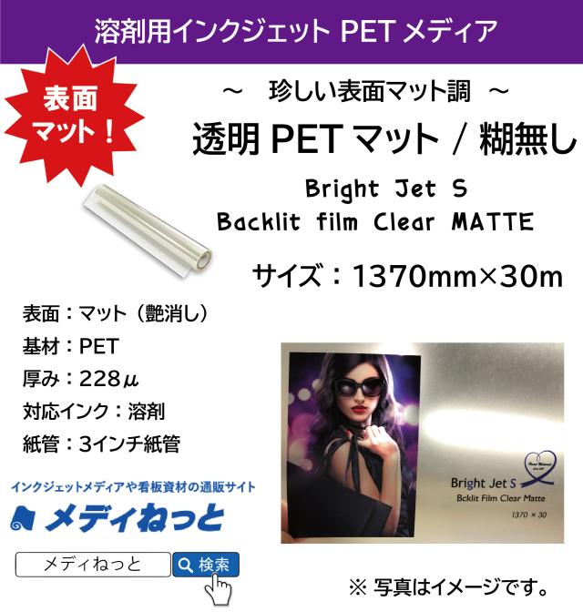 溶剤用 透明PETマット 糊無し (Bright Jet S Backlit film Clear MATTE) 1370mm×30M