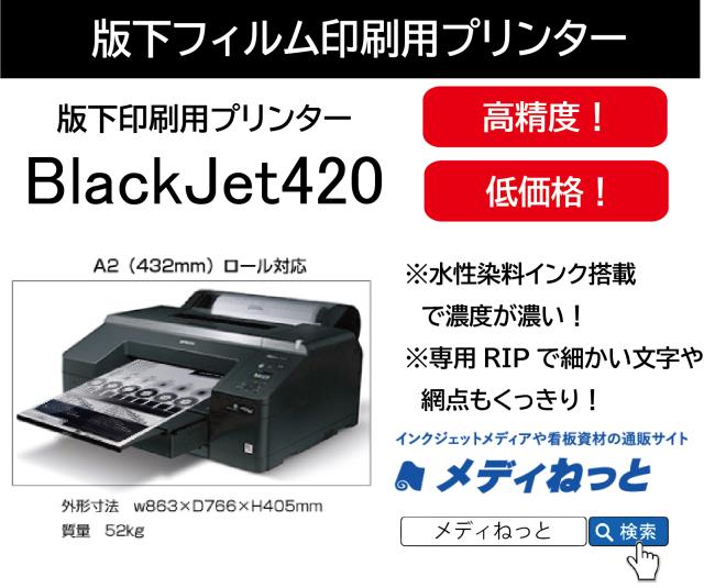 版下フィルム印刷機 Blackjet420(水性染料ブラックインク搭載、専用RIPソフト付)A2ノビサイズまで