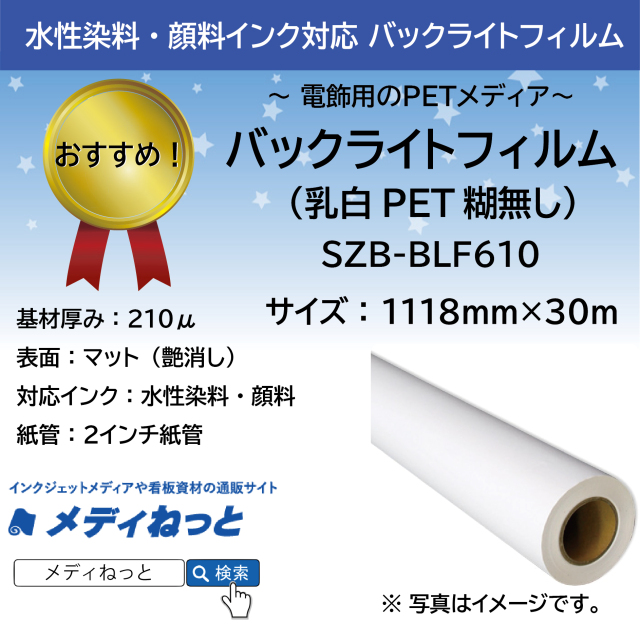 水性用バックライトフィルム(乳白PET糊なし/SZB-BLF1118) 1118mm×30m