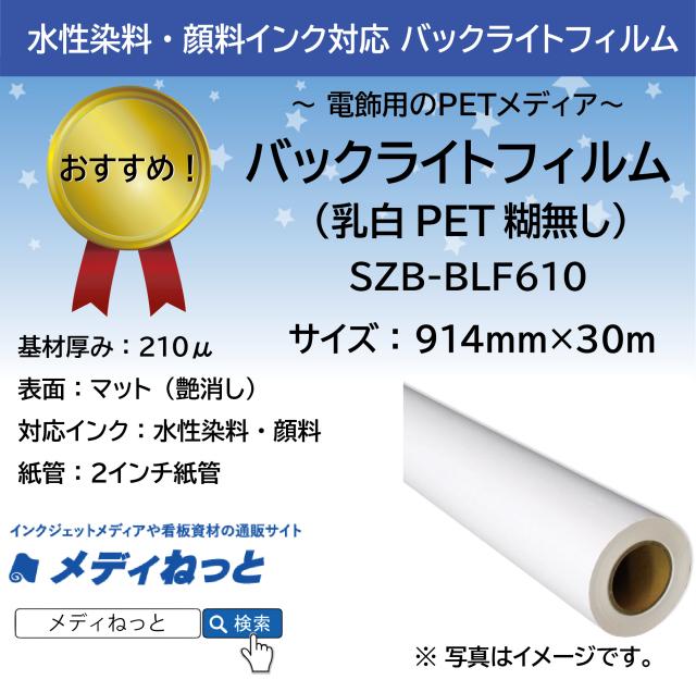 水性用バックライトフィルム(乳白PET糊なし/SZB-BLF914) 914mm×30m