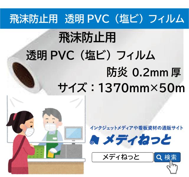 飛沫防止用 防炎透明塩ビ(PVC) 0.2mm厚(1370mm×50m)