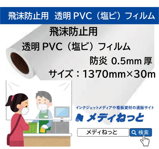 飛沫防止用 防炎透明塩ビ(PVC) 0.5mm厚(1370mm×30m)