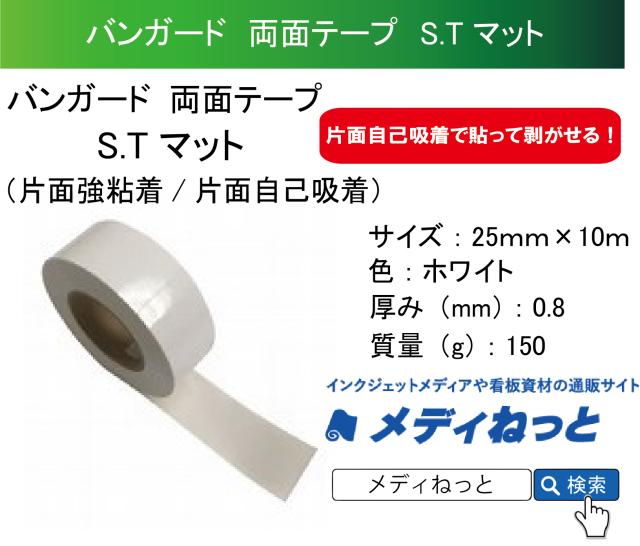バンガード 両面テープ S.Tマット (片面強粘着/片面自己吸着) 25mm×10m