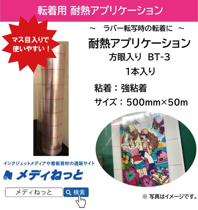 【お得な50m巻!】方眼入り耐熱アプリケーションシート【BT-3】 500mm×50m