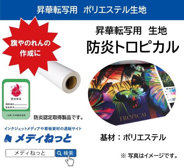 昇華転写用 防炎トロピカル / ポリエステル生地(耳カット/無し) 1880mm×184M乱
