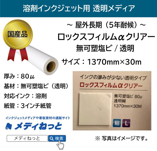 長期(5年耐候)塩ビ ロックスフィルムαクリアー(無可塑塩ビ/透明) 1370mm×30m
