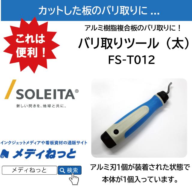 バリ取りツール(太) FS-T012