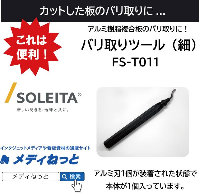 バリ取りツール(細) FS-T011