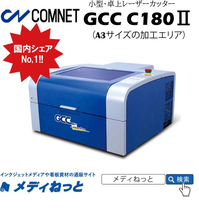 【レーザー加工機】コムネット 小型・卓上レーザーカッター GCC LaserPro C1802 最大加工エリア:458×305mm(A3サイズ)