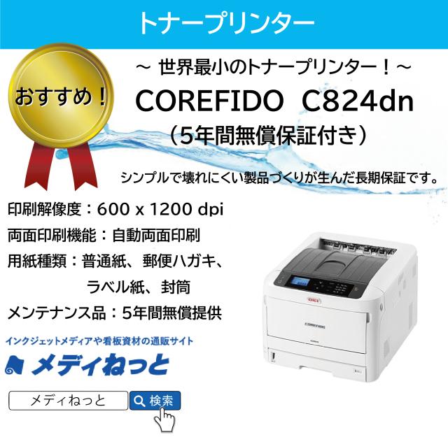 【トナープリンター】OKI(沖データ) COREFIDO C824dn 5年間無償保証付き