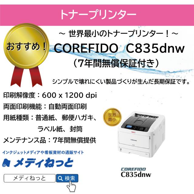 【トナープリンター】OKI(沖データ) COREFIDO C835dnw 7年間無償保証付き