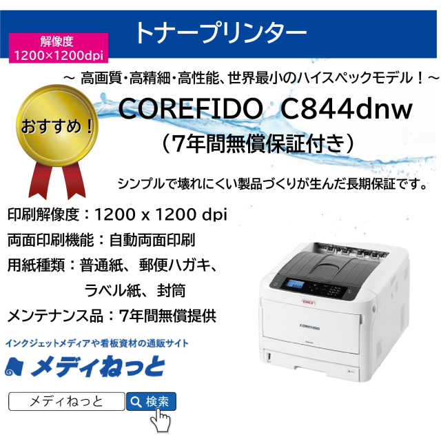【トナープリンター】OKI(沖データ) COREFIDO C844dnw 7年間無償保証付き