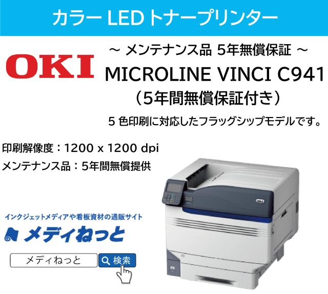 【カラーLEDトナープリンター】OKI(沖データ) MICROLINE VINCI C941dn 5年間無償保証付き