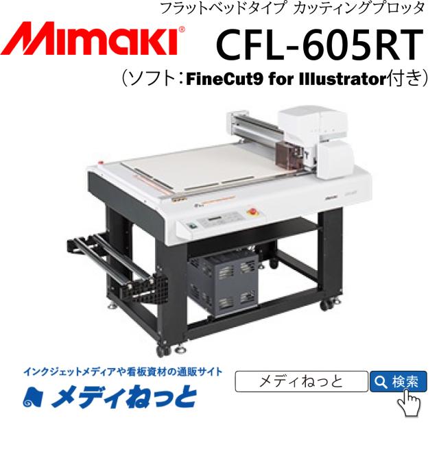 【カッティングプロッタ】Mikami CFL-605RT カット可能幅:610×510mm/輪郭カット可能