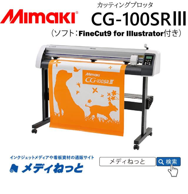 【カッティングプロッタ】Mikami CG-100SR3 カット可能幅:1,070mmmm/輪郭カット可能
