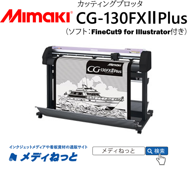 【カッティングプロッタ】Mikami CG-130FX2plus カット可能幅:1,300mmmm/輪郭カット可能