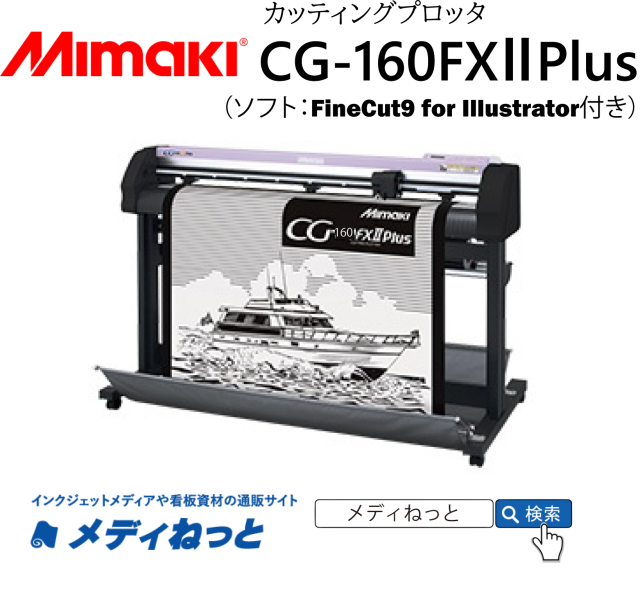 【カッティングプロッタ】Mikami CG-160FX2plus カット可能幅:1,600mmmm/輪郭カット可能